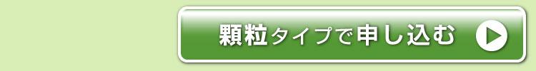 btn_buy_karyu_bk2